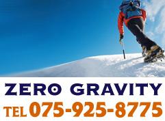 ZERO GRAVITY TEL:075-702-9330